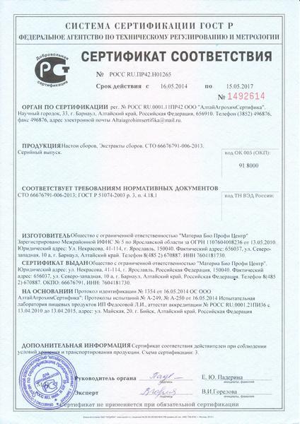 Сертификат на ИНОЛ плюс