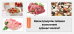 Какие продукты питания восполняют дефицит железа?