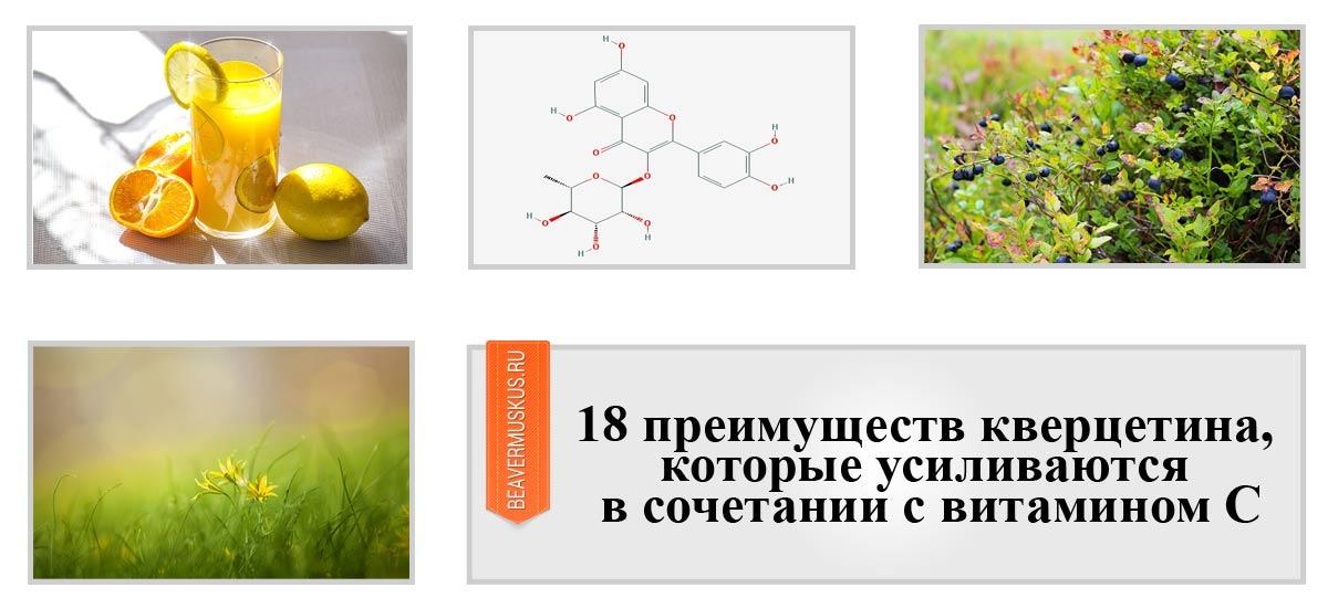 18 преимуществ кверцетина, которые усиливаются в сочетании с витамином C